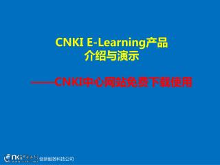 CNKI E-Learning 产品 介绍与演示 ——CNKI 中心网站免费下载使用