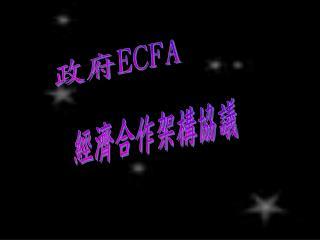 政府 ECFA