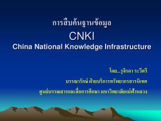 การสืบค้นฐานข้อมูล CNKI China National Knowledge Infrastructure
