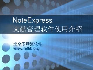 NoteExpress 文献管理软件使用介绍
