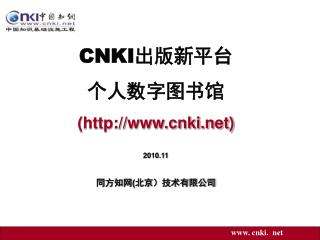 CNKI 出版新平台 个人数字图书馆 (cnki) 2010.11 同方知网 ( 北京)技术有限公司
