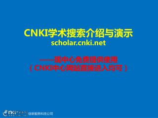 CNKI 学术搜索介绍与演示 scholarki —— 现中心免费提供使用 ( CNKI 中心网站直接进入均可)