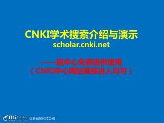 CNKI ????????? scholarki �� ????????? ? CNKI ???????????