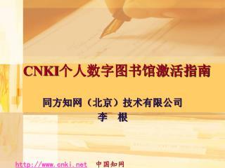 CNKI 个人数字图书馆激活指南