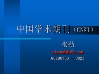 中国学术期刊 ( CNKI )