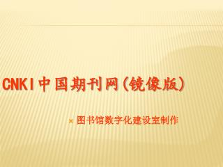 CNKI 中国期刊网 ( 镜像版 )