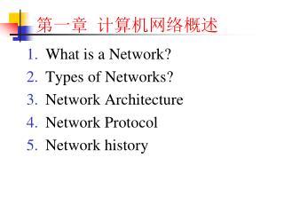 第一章 计算机网络概述