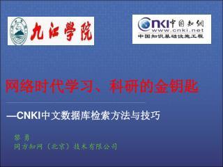 黎 勇 同方知网(北京)技术有限公司