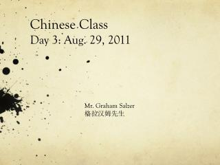 Chinese Class Day 3: Aug. 29, 2011