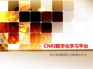 CNKI 数字化学习平台