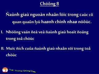 Chöông 8 Ñaùnh giaù nguoàn nhaân löïc trong c aùc cô quan quaûn lyù  haønh chính nhaø nöôùc.