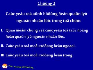 Ch��ng 2 Ca�c ye�u to� a�nh h���ng �e�n qua�n ly� nguo�n nha�n l��c trong to� ch��c