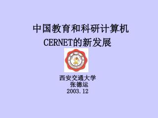 中国教育和科研计算机 CERNET 的新发展 西安交通大学  张德运 2003.12