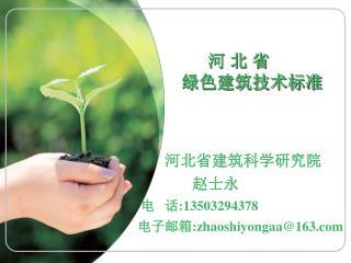 河 北 省    绿色建筑技术标准