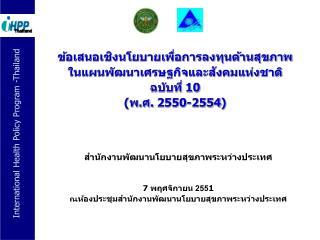 สำนักงานพัฒนานโยบายสุขภาพระหว่างประเทศ 7 พฤศจิกายน  255 1