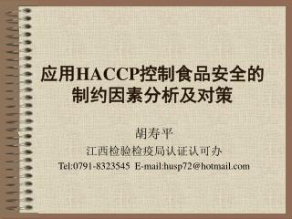 应用 HACCP 控制食品安全的制约因素分析及对策