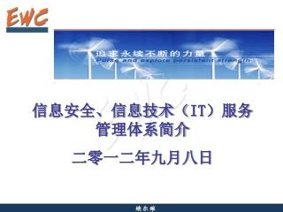 信息安全、信息技术( IT )服务 管理体系简介 二零一二年九月八日