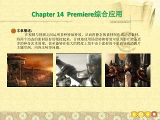 Chapter 14  Premiere 综合应用