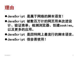 JavaScript  是属于网络的脚本语言! JavaScript  被数百万计的网页用来改进设计、验证表单、检测浏览器、创建 cookies ,以及更多的应用。