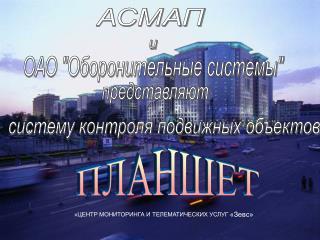 """ОАО """"Оборонительные системы"""""""