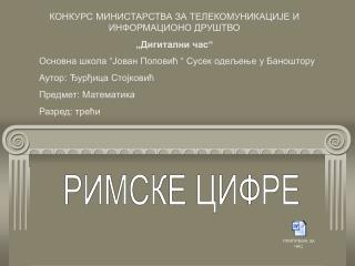 РИМСКЕ ЦИФРЕ