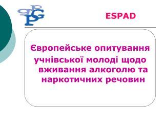 Європейське опитування  учнівської молоді щодо вживання алкоголю та наркотичних речовин