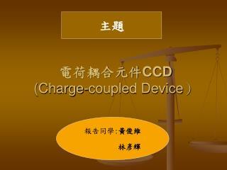 電荷耦合元件 CCD (Charge-coupled Device )