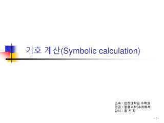 기호 계산 (Symbolic calculation)