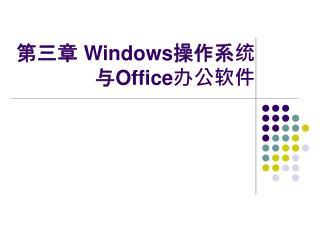 第三章  Windows 操作系统 与 Office 办公软件
