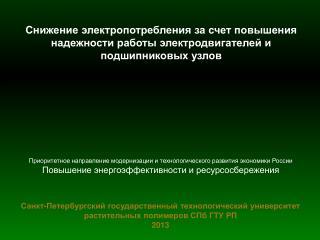Санкт-Петербургский государственный технологический университет растительных полимеров СПб ГТУ РП