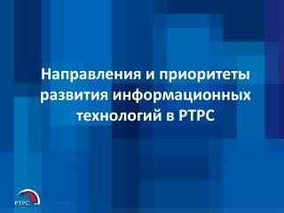 Направления и приоритеты развития информационных технологий в РТРС