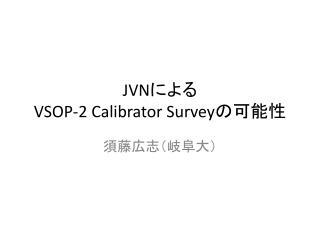 JVN による VSOP-2 Calibrator Survey の可能性