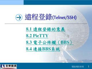 遠程登錄 (Telnet/SSH)