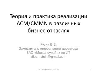 Теория и практика реализации  ACM/CMMN  в различных бизнес-отраслях