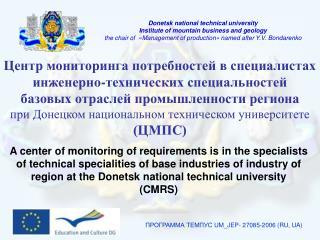 ПРОГРАММА ТЕМПУС  UM_JEP- 27085-2006 (RU, UA)