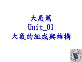大氣 篇 Unit_0 1 大氣的組成與結構