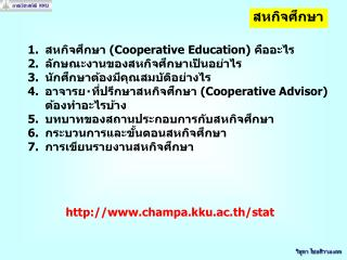 ?????????? ( Cooperative Education)  ??????? ????????????????????????????????