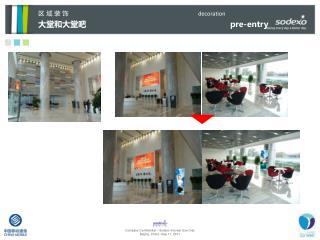 区 域 装 饰 decoration  大堂和大堂吧 pre-entry