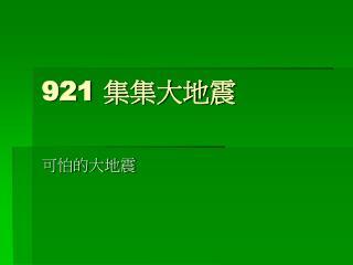 921  集集大地震