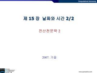제  15  장  날짜와 시간  2/2