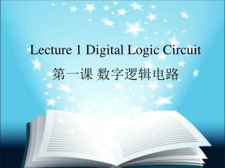 Lecture 1 Digital Logic Circuit 第一课 数字逻辑电路