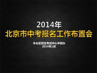 2014 年 北京市中考报名工作布置会
