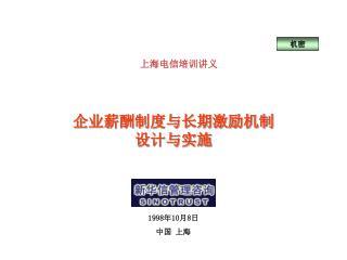 1998 年 10 月 8 日 中国 上海