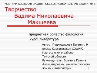 предметная область: филология            курс: литература        Автор: Подкидышева Евгения, 9