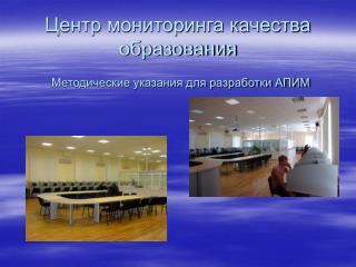 Центр мониторинга качества образования