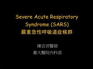 Severe Acute Respiratory Syndrome (SARS)  嚴重急性呼吸道症候群