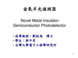 金氧半光偵測器 Novel Metal-Insulator-Semiconductor Photodetector