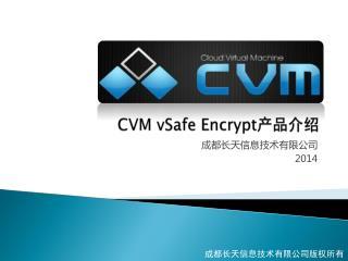 CVM  vSafe Encrypt 产品介绍