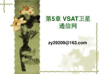 第 5 章  VSAT 卫星通信网