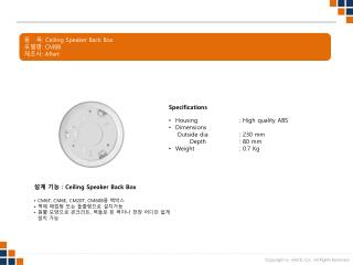 품   목 : Ceiling Speaker Back Box  모델명 : CMBB 제조사 :  APart